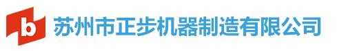 苏州市正步机器制造有限公司